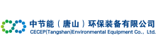 2021年上海环博会展商中节能环保