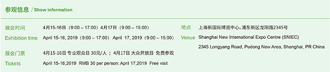 中国环博会 IE expo China 2019